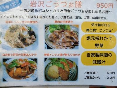 地元岩沢のコシヒカリを使って炊き上げた銀シャリと、野菜を中心とした料理を提供!