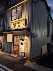 2019年10月末オープン予定の『かんてき西村家』と既存店でスタッフを募集!