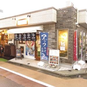 千葉県金谷港直送の鮮魚を心ゆくまで堪能できる居酒屋業態