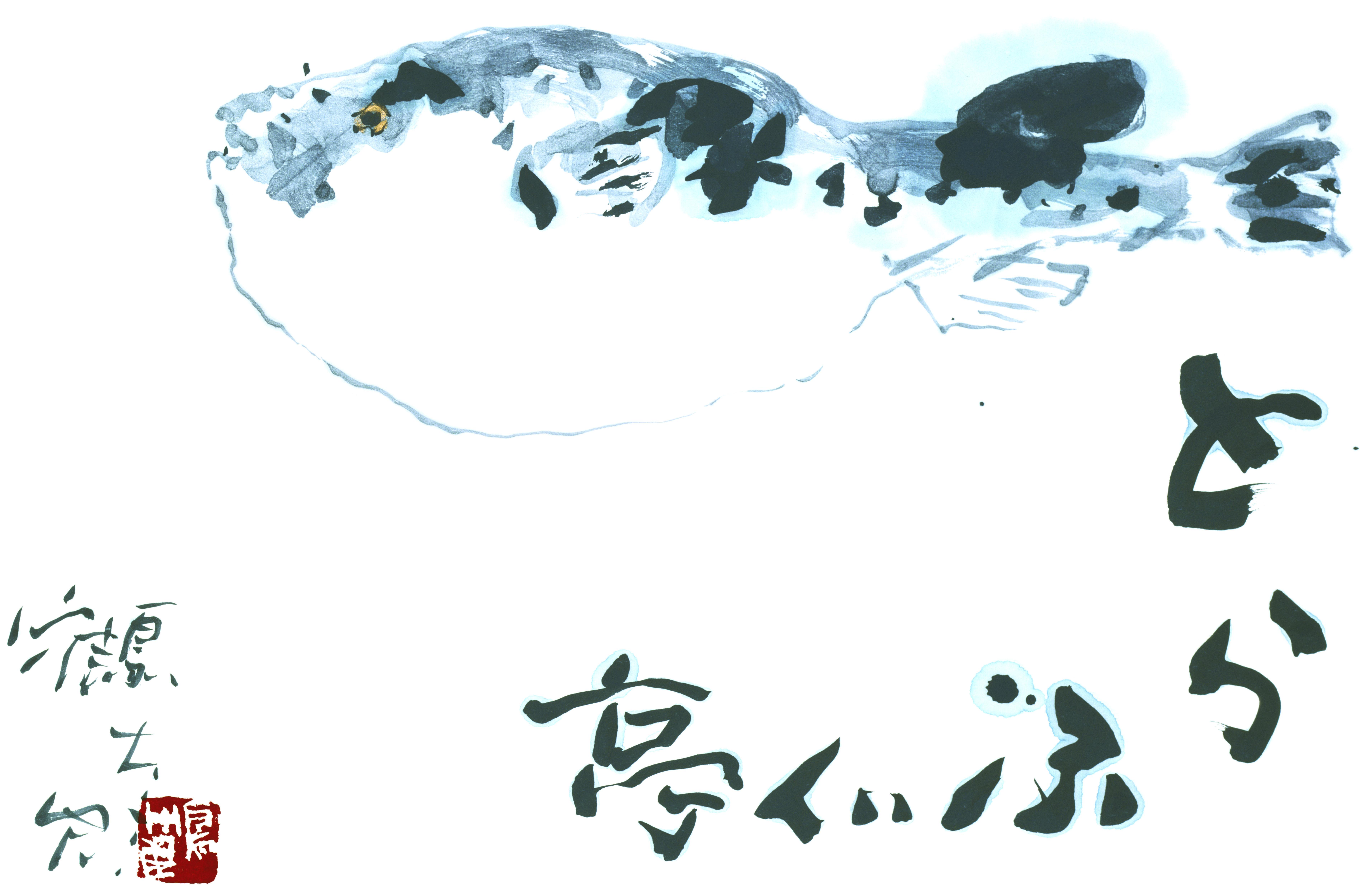 東京・神奈川・埼玉に展開するふぐ・鮮魚料理の専門店で、調理スタッフを募集します!