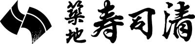 株式会社築地寿司清