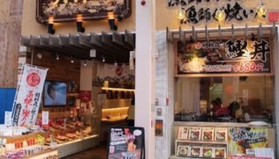 藁焼き料理で人気の郷土料理店にて、ホールスタッフ募集中!