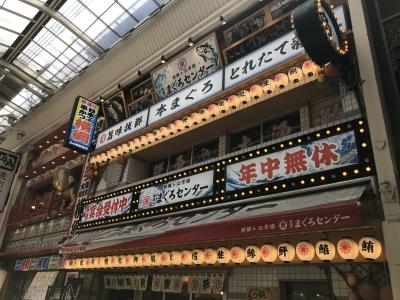 『まぐろセンター』は大阪市内に2店舗あり!希望の店舗での勤務をお願い致します。