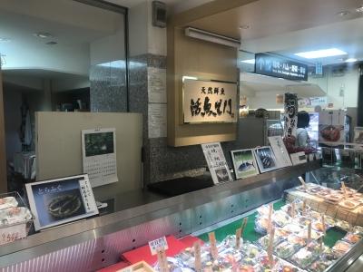 鮮魚店のほか、グロサリー事業部や楽天などの通販事業などを展開している成長企業。