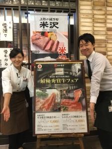 極上の米沢牛のすき焼き・しゃぶしゃぶとあなたの笑顔でおもてなししましょう