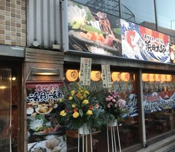 鴻池新田駅スグの「浜焼太郎」をあなたの力でもっと元気に!