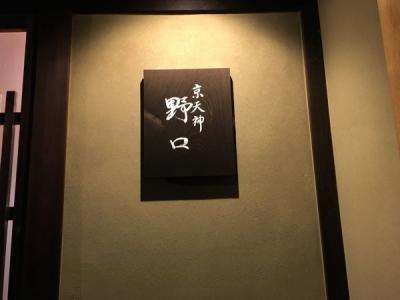 ミシュランガイドで2ツ星を獲得する「京天神 野口」で、料理人として高みをめざす方を募集!