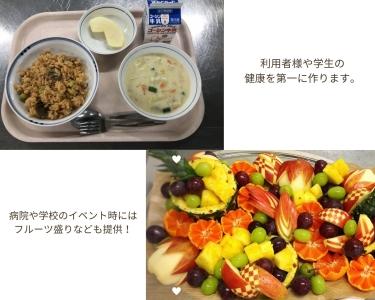 毎日の給食を始め、学校や病院のイベント時にはフルーツ盛りなども提供します!