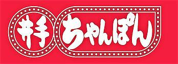 佐賀県のソウルフードとして有名な『井手ちゃんぽん』です。