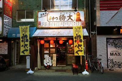 本場大阪のサクサクの串カツを提供◎経験や年齢ではなく「人」を見る。前向きな気持ちが成長と成功への近道です!自分らしく輝ける場所をお探しの方はぜひご応募ください