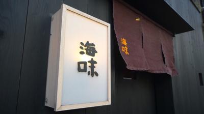 南青山でミシュランの星を何度も獲得する江戸前鮨の名店が、5代目を受け継ぐ大将を募集します。