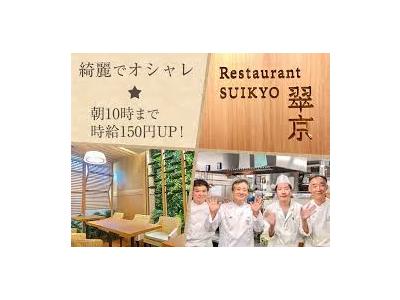 ホテル内ビュッフェレストランで、幅広いジャンルの料理を学び、しっかりした技術を身につけませんか?☆