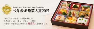 2015~2018年まで全国最大のコンテストを連続受賞中。新大阪駅では駅弁も好評発売中。
