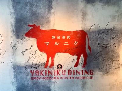 5月から「熟成焼肉 マルニク」にリニューアルオープン!