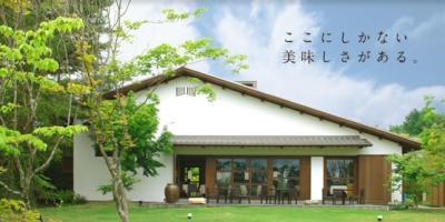 日本が誇るフレンチの巨匠のもとで一軒家レストランを運営する支配人としてご活躍ください。