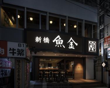 2020年3月から東京・神奈川で7店舗のオープンを控えています!