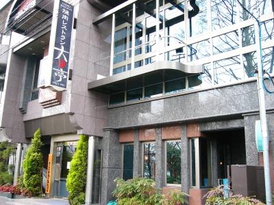 『大日亭』 駅前本店は、駅から徒歩4分の好立地!
