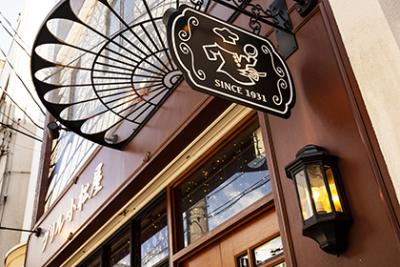 1931年より、洋食メニューを提供し常連さんに愛され続けている老舗洋食店です。