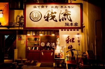 バルや創作ダイニング・居酒屋・串カツ店など幅広い業態を展開中。あなたが一番輝ける場所が見つかります!