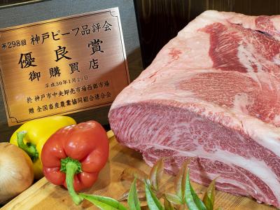 「神戸ビーフ」を扱う弊社では様々なお肉の知識を学べます。