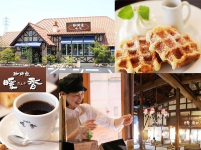 珈琲家暖香は地域の様々なお客様がいつでも気軽に利用できるそんな空間の提供ができればと思っております。