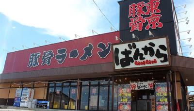 『ばんからラーメン』富士宮店で、週3日~・1日3時間~アルバイトしませんか?