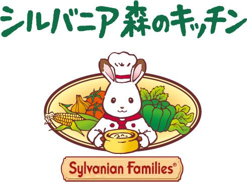 シルバニアファミリー公式レストラン◎あなたの手で、子ども達の「楽しい!」を作っていってください。