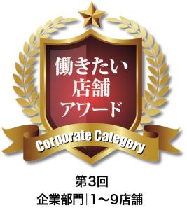 【第3回】働きたい店舗アワード入賞!働きやすい環境をご用意してお待ちしています。