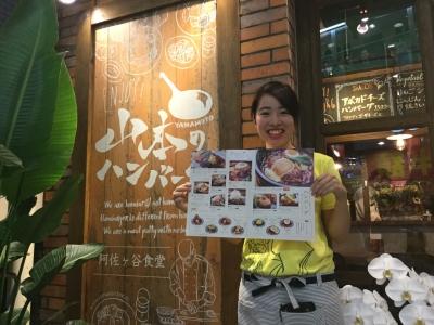 アイリープロダクト株式会社 『山本のハンバーグ 阿佐ヶ谷食堂』