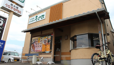 未経験・バイトデビュー・高校生も大歓迎!『うな政』国吉田店では、店舗スタッフを募集中♪