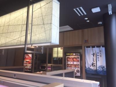 """【牛めし】でおなじみの松屋ブランドが、「駅前店舗」をテーマに""""すし店""""を展開中!"""
