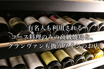 お求めやすいワインからグランヴァンまで。幅広く取り扱っています。
