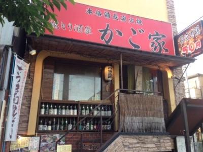 かご家 駒川店