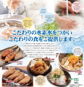 おいしい水素水を使って調理。こだわりの料理を提供しています