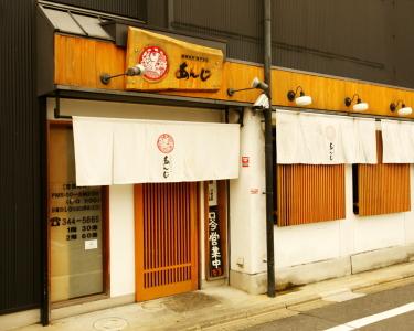 「漁港直送海鮮酒場 あんじ」麩屋町綾小路店です。京都の町に馴染む外観と明るく入りやすい造りです。