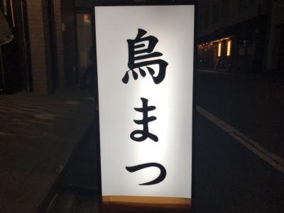 浜松町で働く人の憩いの場!老舗居酒屋「鳥まつ」で、キッチンスタッフを募集します。