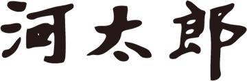 昭和36年創業、イカ活き造り発祥の店と言われる老舗で和装ホールスタッフとして働きませんか?