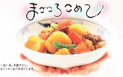 地元でとれた野菜などを中心に、旬の食材をやさしい味付けで丁寧に料理したお惣菜をご提供。