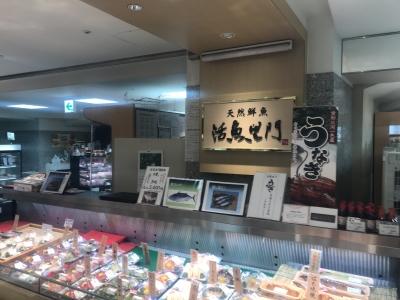 髙島屋京都店内の高級鮮魚店で、鮮魚加工スタッフを複数名募集しています。