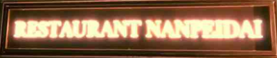 株式会社 RESTAURANT NANPEIDAI