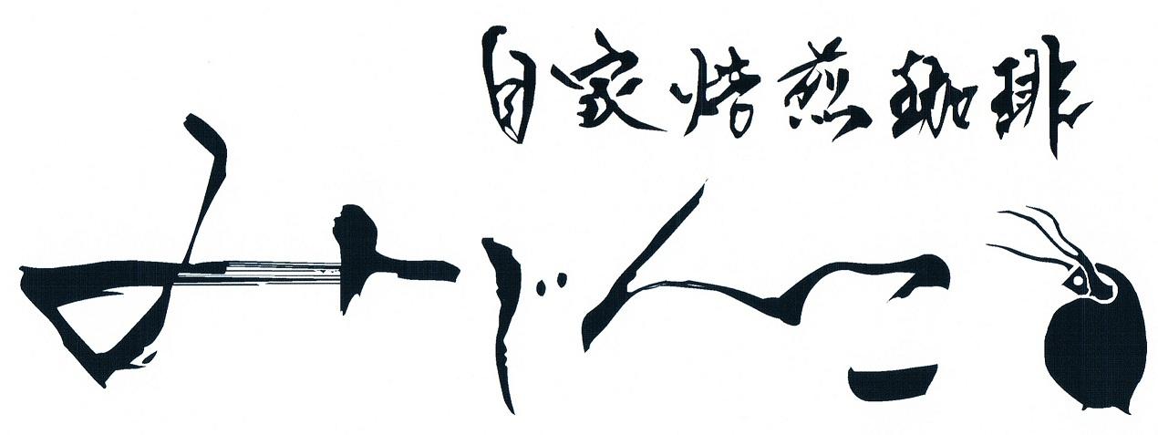 文京区にある有名店『自家焙煎珈琲みじんこ』にて調理スタッフ募集。キッチンのチーフ的存在としてご活躍を