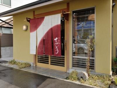 京都・西院で20年つづく、地元の方に愛されている会席料理店でスキルアップしませんか。
