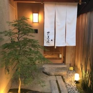 京都・祇園町南側にオープンしたばかりの高級中国料理店。