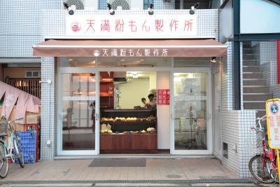 天神橋筋商店街、天満市場のお膝下にある『天満粉もん製作所』でブーランジェを募集します。