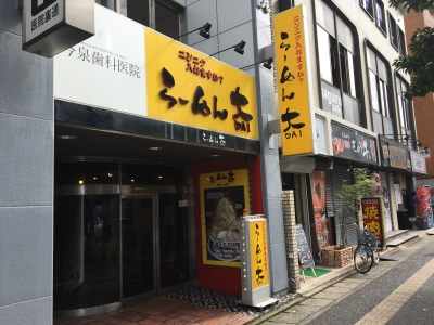 ボリューム感たっぷりの太麺が評判の繁盛ラーメン店で店舗スタッフ募集!未経験から半年で一人前に!
