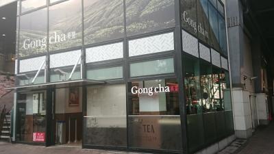 女性を中心に人気を集める『Gong cha(ゴンチャ)』の店長をめざしませんか。