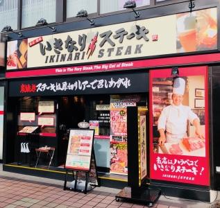 全国に展開する有名ステーキ店の店長めざして始めませんか。経験の浅い方もOK◎