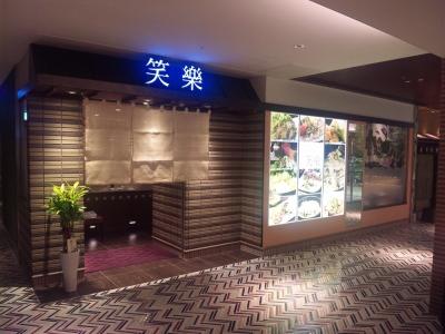 歴史ある博多名物鍋の老舗です。※画像は博多駅店の外観