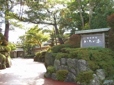 雄大な箱根外輪山に抱かれた仙石原の奥座敷にある、料亭旅館で仲居として働きませんか?