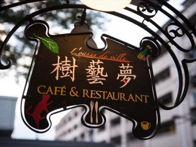 練馬の住宅街にある園芸店に併設のカフェレストランで、調理スタッフを募集!